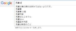 Googleのおもしろ検索候補「先輩」