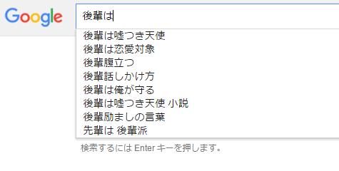 Googleのおもしろ検索候補「後輩」