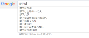 Googleのおもしろ検索候補「部下」