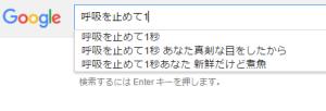 Googleのおもしろ検索候補「おまけ」