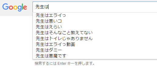 Googleのおもしろ検索候補「先生」