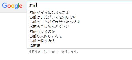 Googleのおもしろ検索候補「お前」