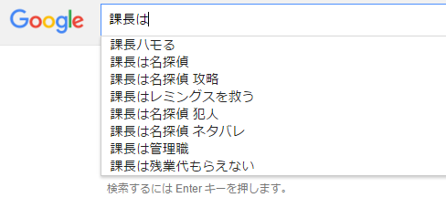 Googleのおもしろ検索候補「課長」