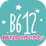 B612使い方