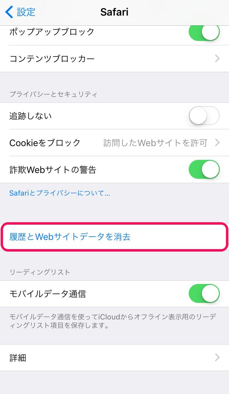 iPhoneSafariの複数タブの瞬間消去技