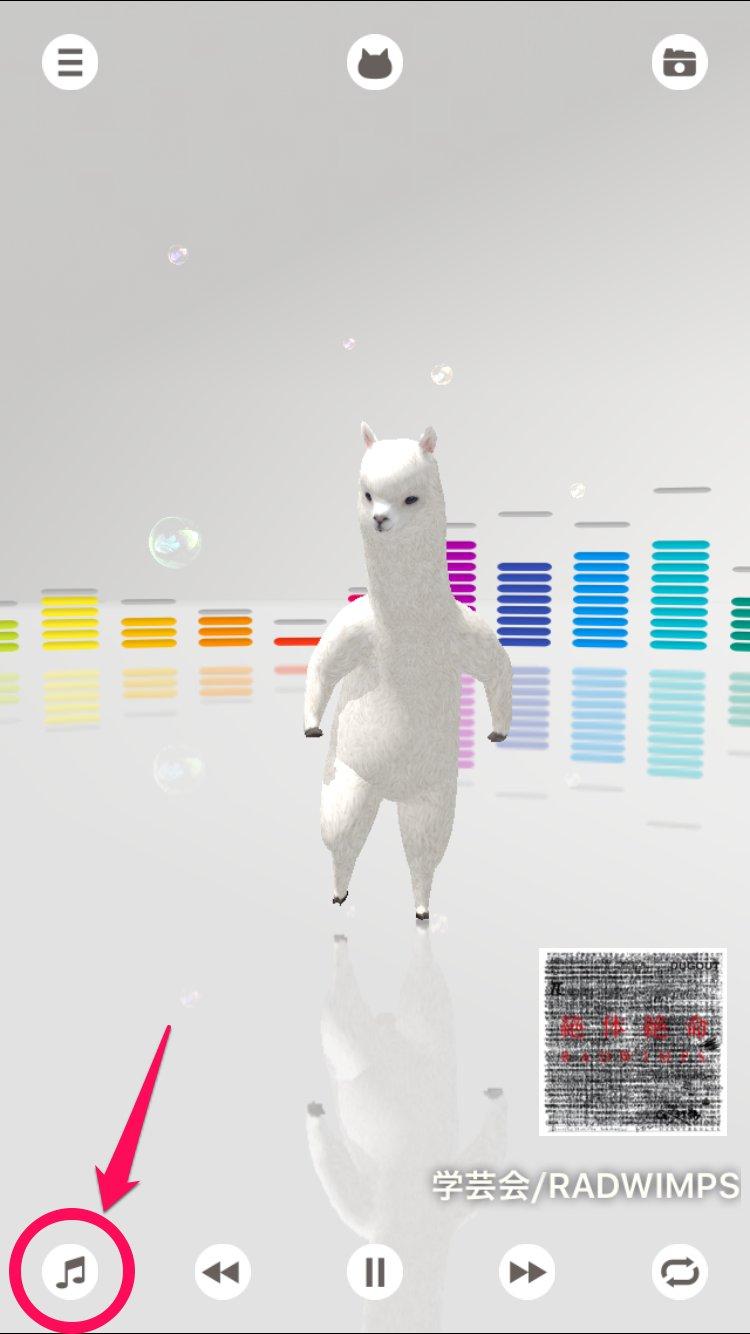 【aDanza】アルパカ達が音楽に合わせて踊り狂うアプリ