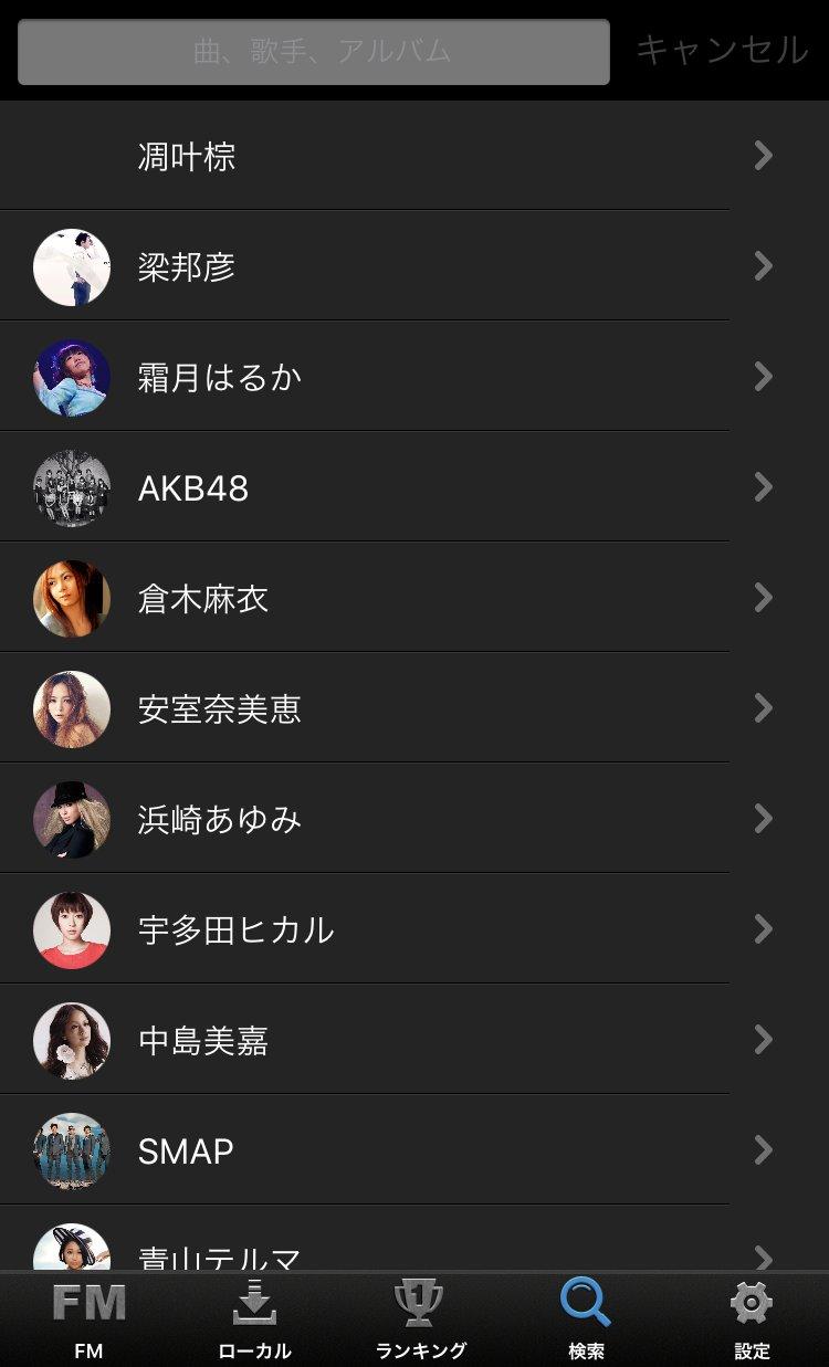 YoutubeじゃないiPhone用無料音楽プレイヤーアプリ『MusicBox』_歌手一覧