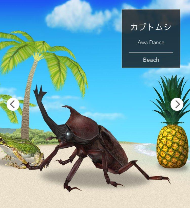 【aDanza】アルパカ達が音楽に合わせて踊り狂うアプリ_カブトムシ