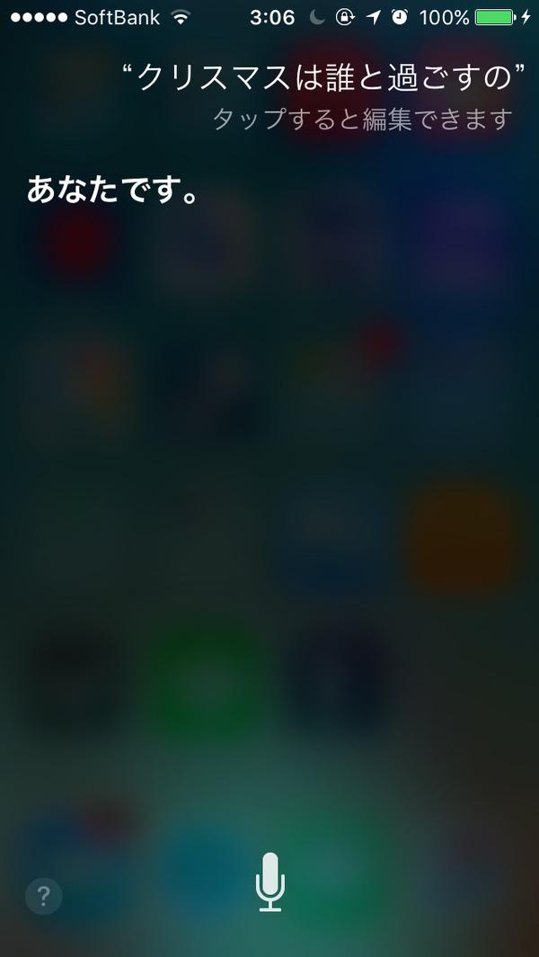 Siriのおもしろ回答50連発最新版