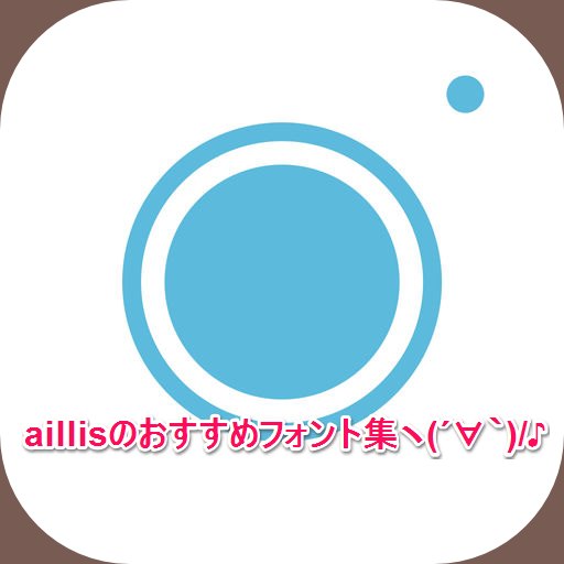 aillis フォント