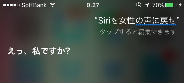 Siriの声を男性に変更する方法