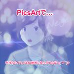PicsArt 幻想的な加工