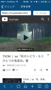 Youtubeの動画をiPhoneでダウンロードしてカメラロールに保存する方法