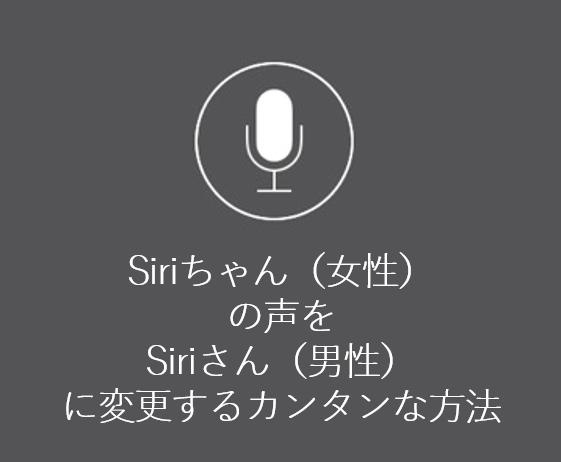 Siriちゃん(女性)の声をSiriさん(男性)に変更するカンタンな方法