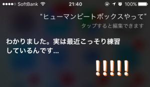 Siriにビートボックスを依頼する方法