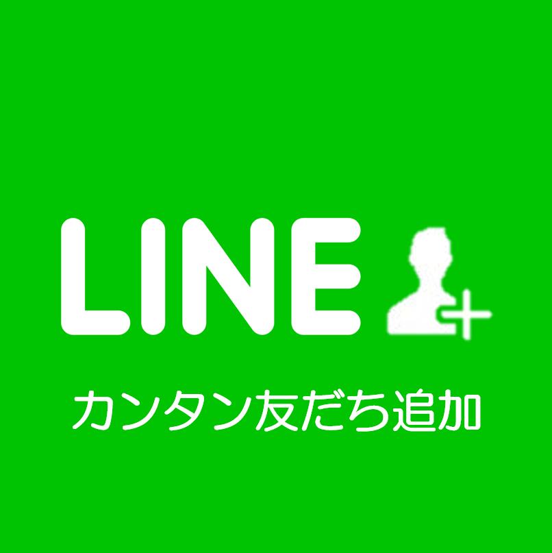 LINEの友だち追加を最も簡単に最短で行う方法