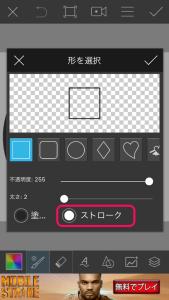 PicsArt 月の加工方法