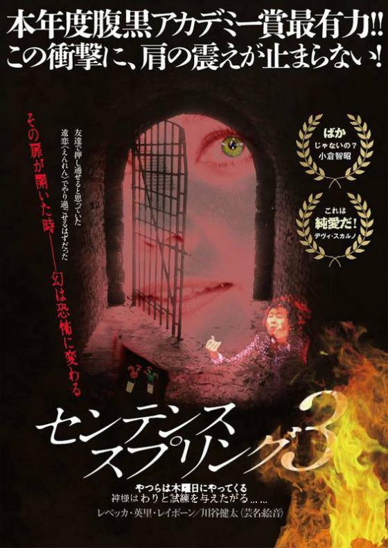 映画「センテンススプリング」ベッキー&川谷絵音恋愛サスペンス