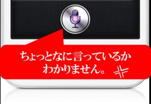 【動画】2台のiPhoneを使ってSiri同士を会話させたら口喧嘩しだした