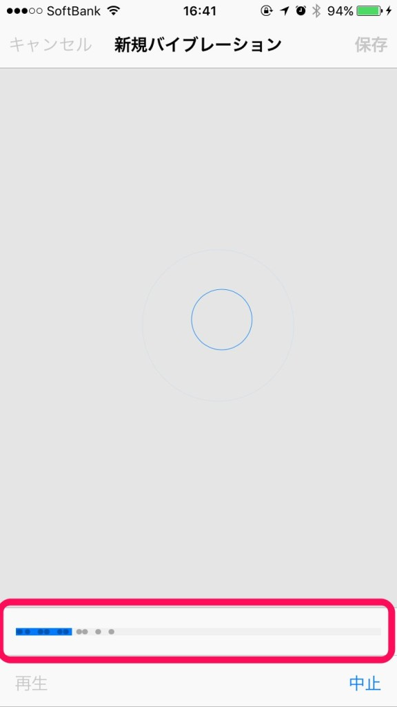 iPhoneの着信時にオリジナルパターンのバイブレーションを設定する方法