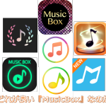 ストアに溢れる「MusicBox」という名のアプリ。どれが一番おすすめなのか!?