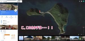 Google MapにDASH島が登録されてネット民による『由利島』 のレビューが話題に