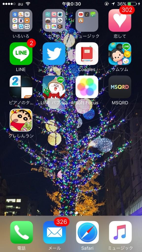どんなアプリが入っているのか!?中高生のスマートフォンホーム画面まとめ_Lookoutアプリアイコン_シンプル