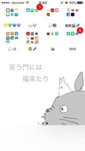 どんなアプリが入っているのか!?中高生のスマートフォンホーム画面まとめ_Lookoutアプリアイコン_絵文字フォルダ名