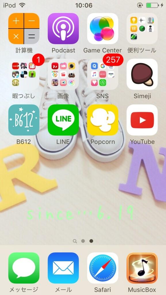 どんなアプリが入っているのか!?中高生のスマートフォンホーム画面まとめ_Lookoutアプリアイコン_機能性