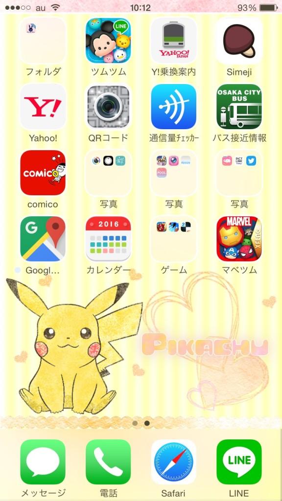 どんなアプリが入っているのか!?中高生のスマートフォンホーム画面まとめ_Lookoutアプリアイコン_ツムツム