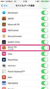 結果確認_新しくなった音楽アプリ『Music FM』(旧MusicBox)の通信量チェック方法
