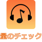 アイキャッチ_新しくなった音楽アプリ『Music FM』(旧MusicBox)の通信量チェック方法