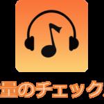 アイキャッチ_新しくなった音楽アプリ『Music FM』(旧MusicBox)の通信量チェック方法