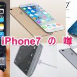 アイキャッチ_【iPhone7はジョグダイアル付きか?】アップルが『ダイアル付きiPhone特許』を出願か