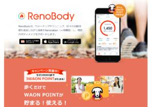 RenoBody_ポケモンGOと一緒に使いたい神アプリベスト3のご紹介