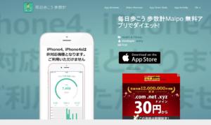 毎日歩こう歩数計Maipo_ポケモンGOと一緒に使いたい神アプリベスト3のご紹介