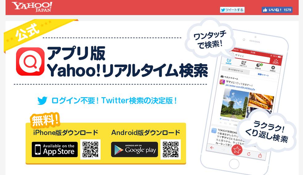 Yahooリアルタイム検索_ポケモンGOと一緒に使いたい神アプリベスト3のご紹介