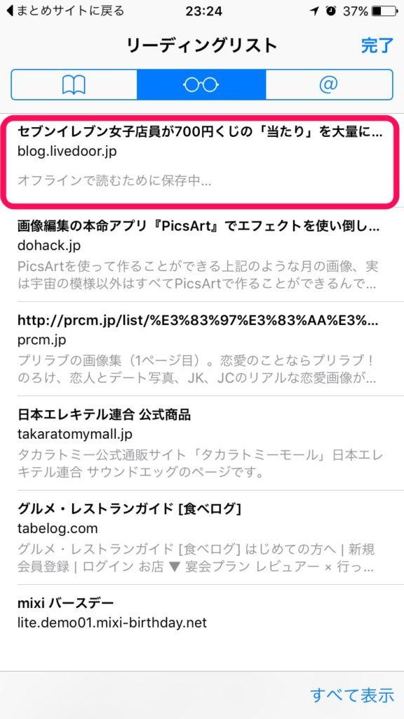 保存中_【iPhone】圏外・オフラインでもSafariでWebページを保存して閲覧する方法がかなり便利