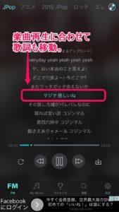 歌詞フォーカス_無料音楽アプリ『Music FM』で楽曲の歌詞を表示する方法