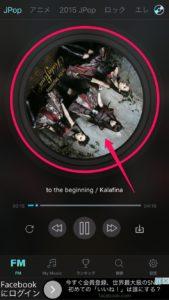 ジャケット_無料音楽アプリ『Music FM』で楽曲の歌詞を表示する方法