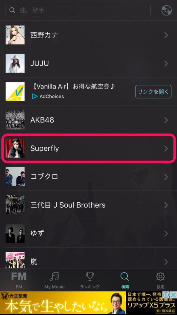 検索_無料音楽アプリ『Music FM』で楽曲の歌詞を表示する方法