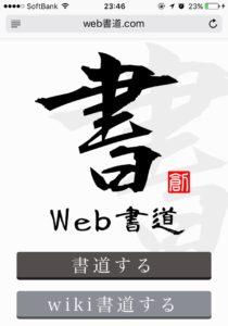 アクセス_書道好きのネットユーザーに朗報!?ウェブで書道が楽しめる『Web書道』