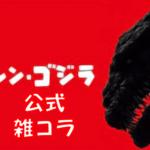 アイキャッチ_シン・ゴジラの公式がキャンペーンで雑コラを連発していて話題に