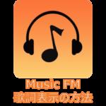 アイキャッチ_無料音楽アプリ『Music FM』で楽曲の歌詞を表示する方法
