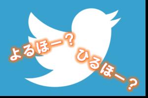 アイキャッチ_Twitterユーザーの間で使われている『よるほー』『ひるほー』の意味を解説
