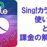 アイキャッチ_SMULE社が配信する上位常連アプリ『Sing!カラオケ』の使い方と解約方法