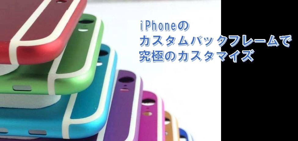 アイキャッチ_【黒金iPhoneなど】iPhoneの『カスタムバックフレーム』で究極のカスタマイズを実現する方法