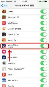 結果確認_話題のミュージックアプリ「MusicShine」の通信量を聞きっぱなしで確認してみた