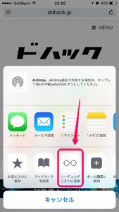 シェアシート_【iPhone】圏外・オフラインでもSafariでWebページを保存して閲覧する方法がかなり便利