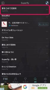 楽曲_無料音楽アプリ『Music FM』で楽曲の歌詞を表示する方法